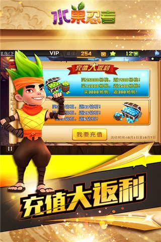 水果忍者官方中文版截图(3)