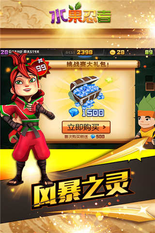 水果忍者官方中文版截图(2)