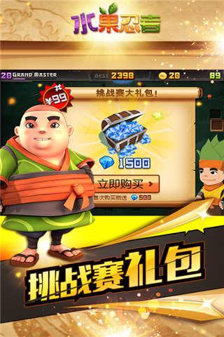 水果忍者官方中文版截图(1)