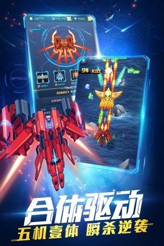 超时空机战截图(4)