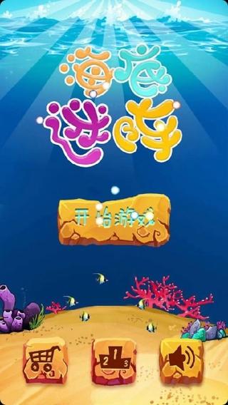 海底迷阵截图(3)