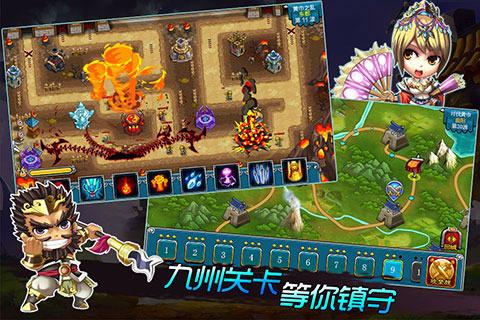 塔防三国传360版截图(3)