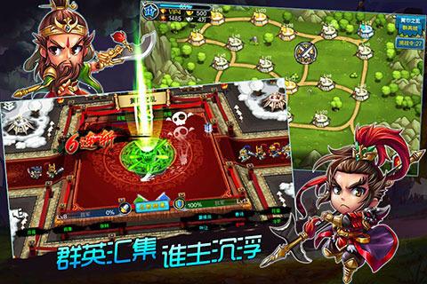 塔防三国传360版截图(2)