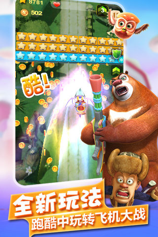 熊出没2九游版截图(3)
