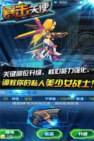 暴击天使九游版截图(2)