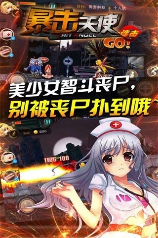 暴击天使九游版截图(1)