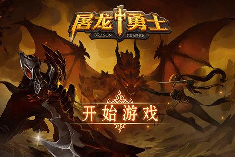 屠龙勇士圣剑传说截图(5)