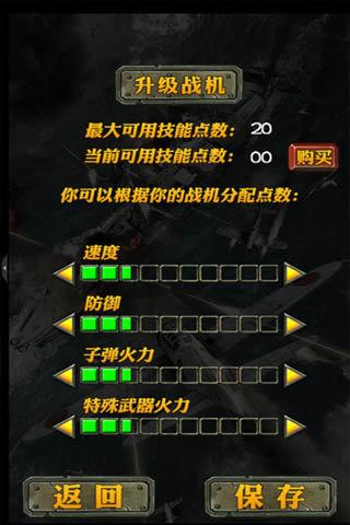 偷袭珍珠港-死亡空袭截图(3)