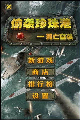 偷袭珍珠港-死亡空袭截图(1)