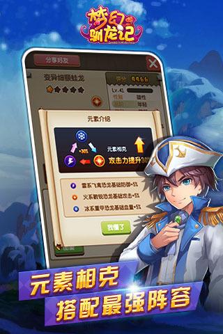 夢幻馴龍記截圖(5)