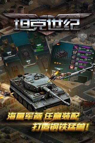 坦克世纪截图(4)