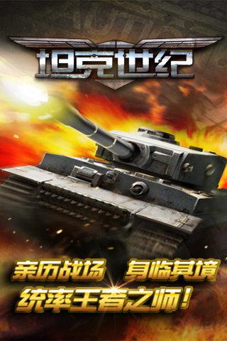 坦克世纪截图(3)