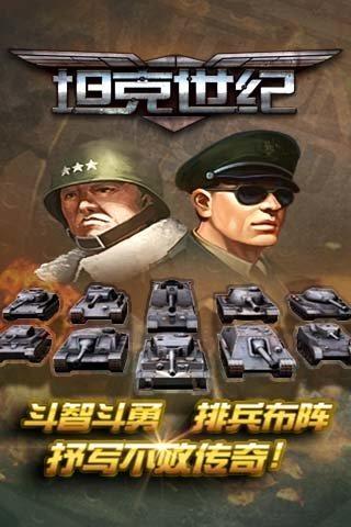 坦克世纪截图(1)