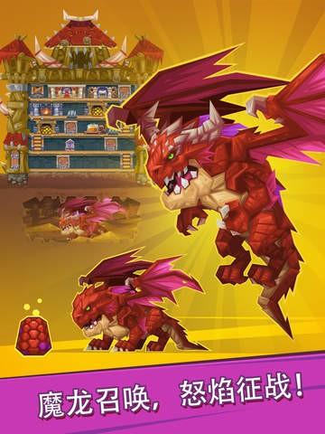 怪物城堡-龙之战截图(1)
