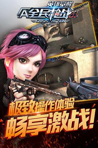 全民枪战截图(5)