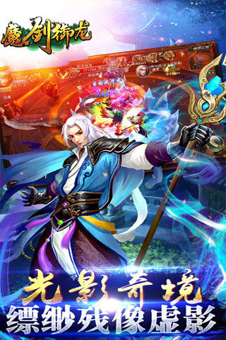 魔剑御龙截图(3)