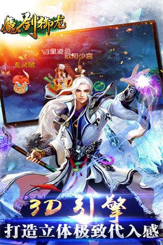魔剑御龙截图(2)