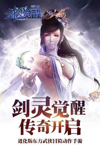 霸道:剑灵觉醒截图(5)