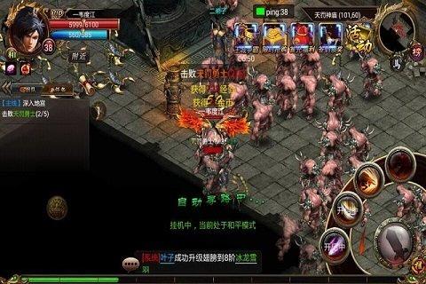 战神屠龙截图(3)