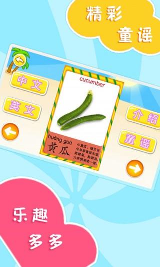 宝宝蔬菜水果认知截图(2)
