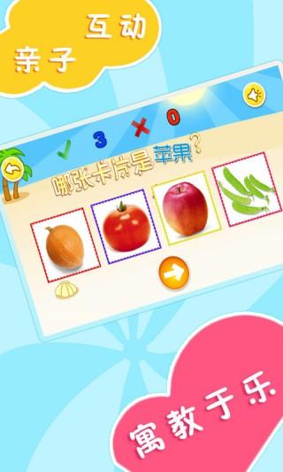 宝宝蔬菜水果认知截图(3)