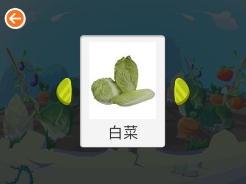 咿呀学蔬菜截图(3)