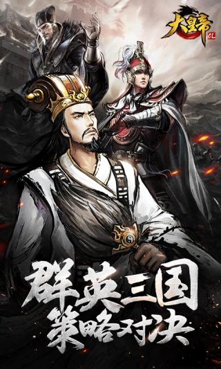 大皇帝OL截图(1)