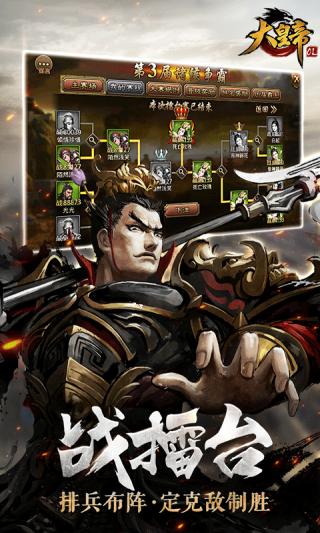大皇帝OL截图(4)