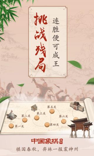 博雅中国象棋截图(4)