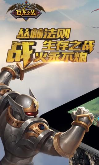 巨龙之战截图(6)