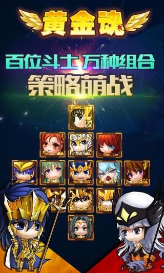 黄金魂安卓版截图(3)