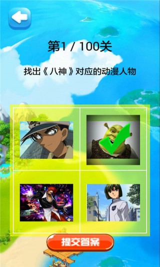动漫人物大挑战截图(2)