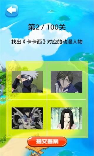 动漫人物大挑战截图(3)