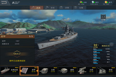 雷霆海战截图(1)