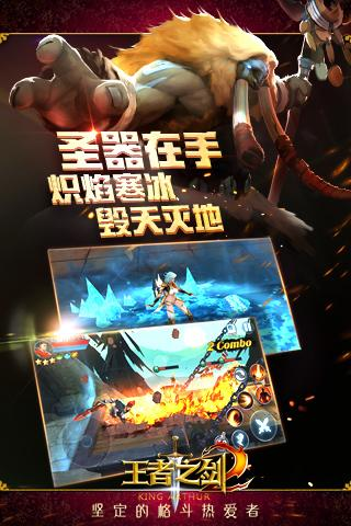 王者之剑2截图(1)