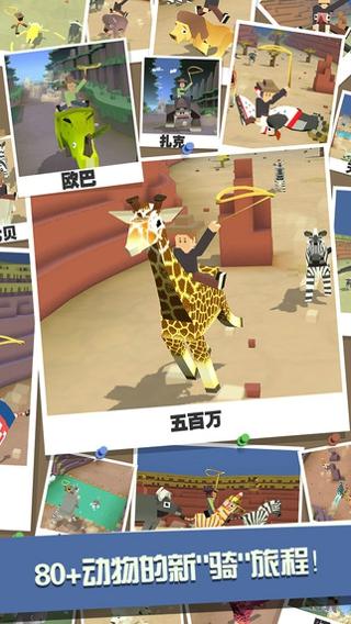 疯狂动物园游戏截图(2)