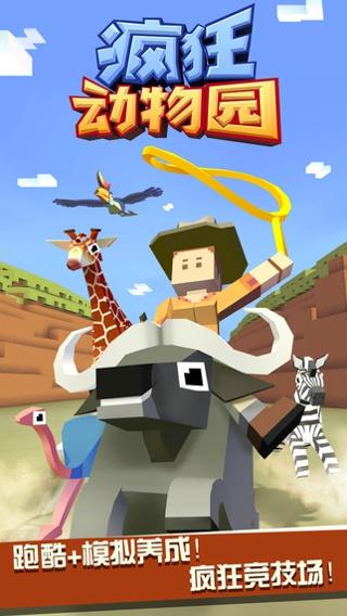 疯狂动物园游戏截图(1)