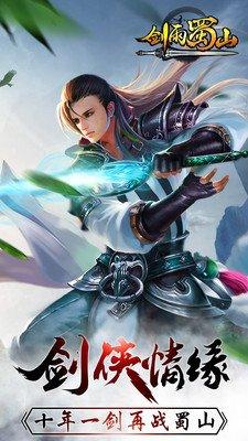 剑雨蜀山截图(1)