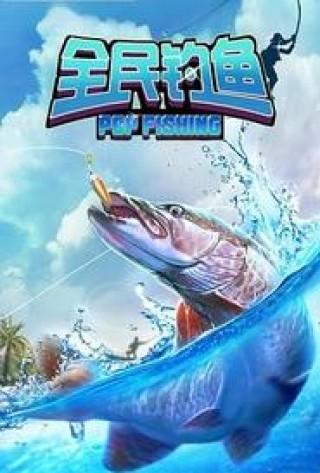 全民钓鱼2016修改版截图(1)