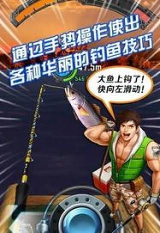 全民钓鱼2016修改版截图(3)