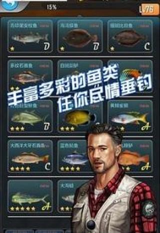 全民钓鱼2016修改版截图(4)