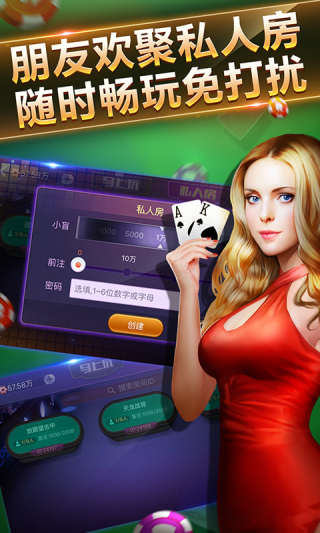 博雅德州扑克九游版截图(3)