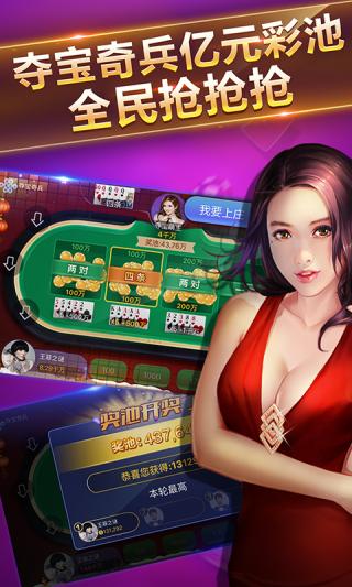 博雅德州扑克九游版截图(4)