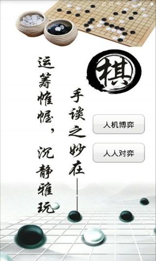 超级五子棋截图(1)