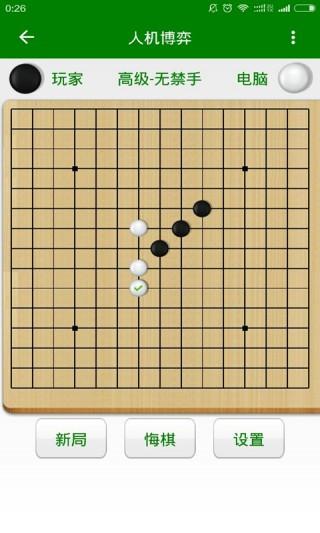 超级五子棋截图(2)