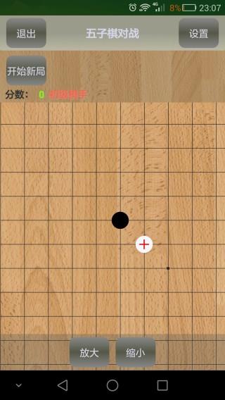 五子棋对战截图(1)