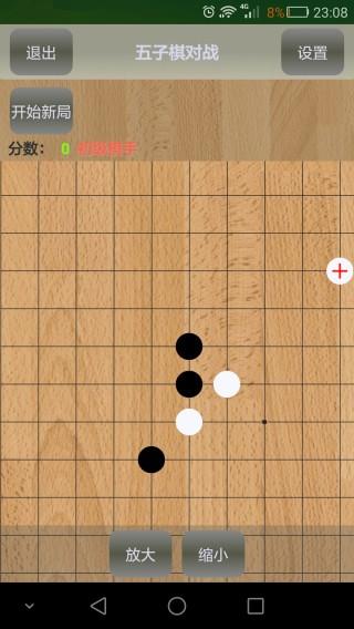 五子棋对战截图(2)
