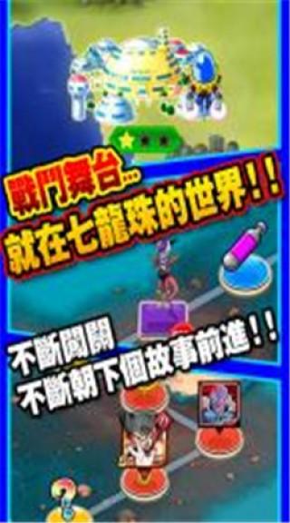 七龙珠爆裂激战截图(1)