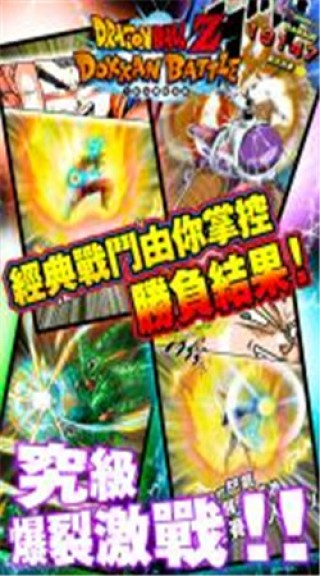 七龙珠爆裂激战截图(3)
