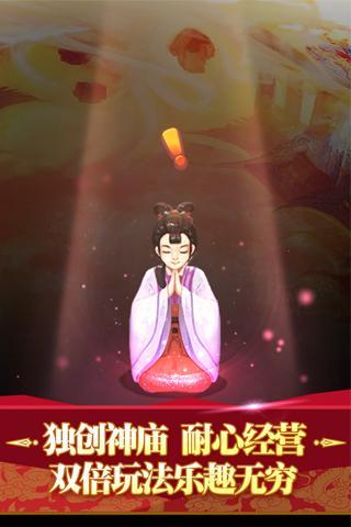 全民神仙截图(4)